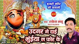 Bhuiya la For ke - भुइया ला फोर के - Rakesh sahu - 9977762810 Audio Song.2019