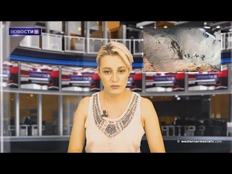 Экономический кризис в оккупированной Западной Армении.Новости 2019-07-03