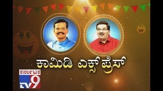 Download lagu Comedy Express: Pranesh, Krishnegowda, Richard Louies and Others Comedy