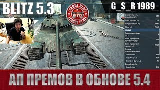 WoT Blitz - Обновление 5.4 и танк Lorraine 40t - World of Tanks Blitz (WoTB)