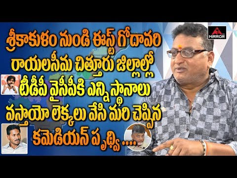 Tollywood Comedian Prudhvi Sensational Predictions on AP Elections Results 2019 | Mirror TV Channel
