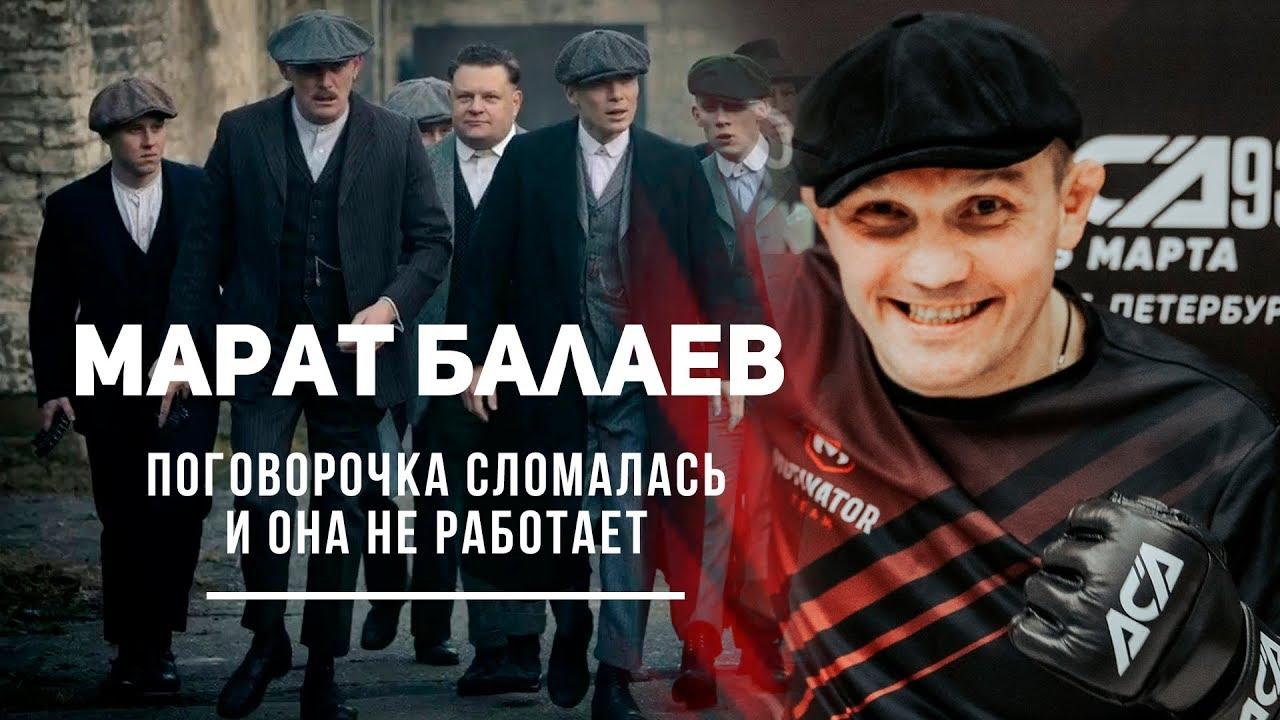 Марат Балаев дал небольшое интервью