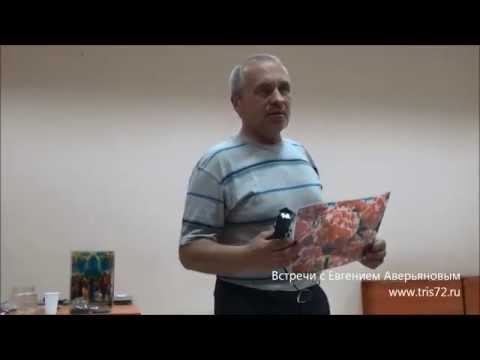 Евгений Аверьянов - Древние славянские руны