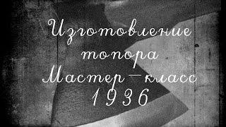 Как сделать топор. Топорище. WIP от старого финского мастера. 1936 год.
