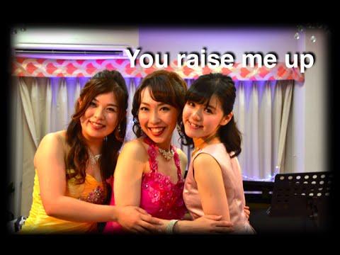 You raise me up ロルフ・ラヴランド内海清佳ピアノ・柳澤萌ソプラノ