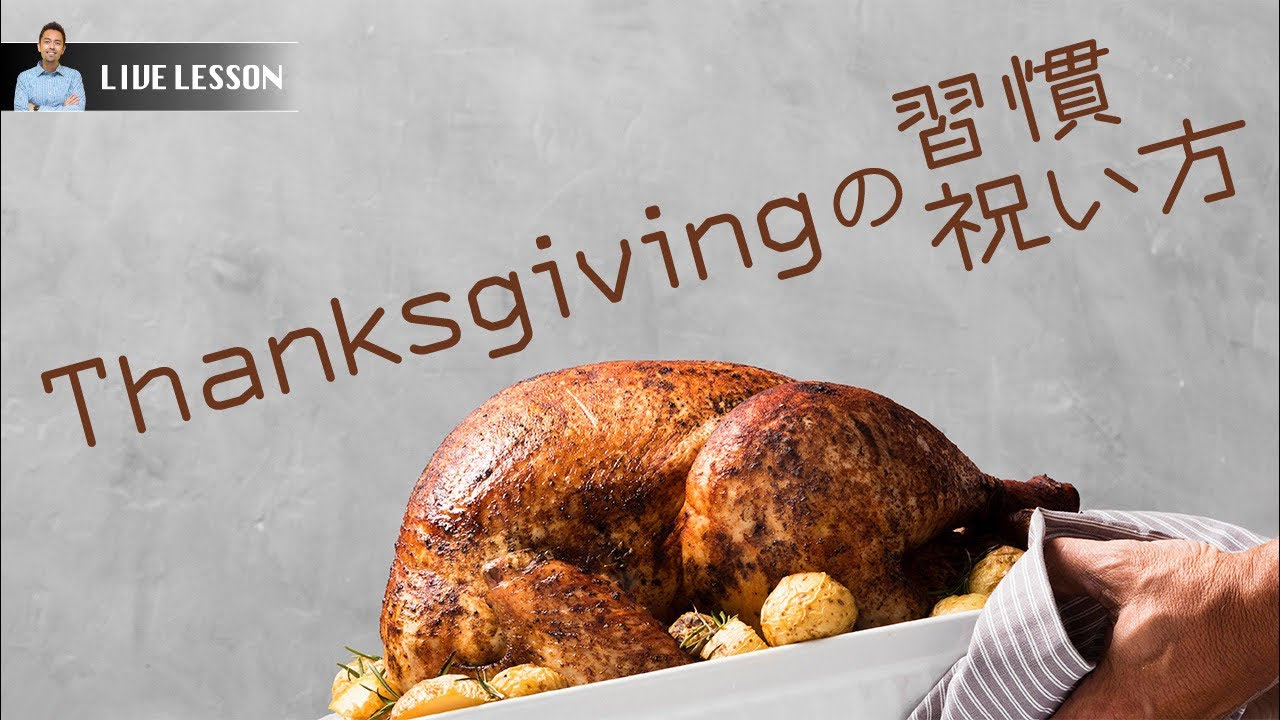 Thanksgiving in the U.S. - Thanksgivingの習慣・祝い方