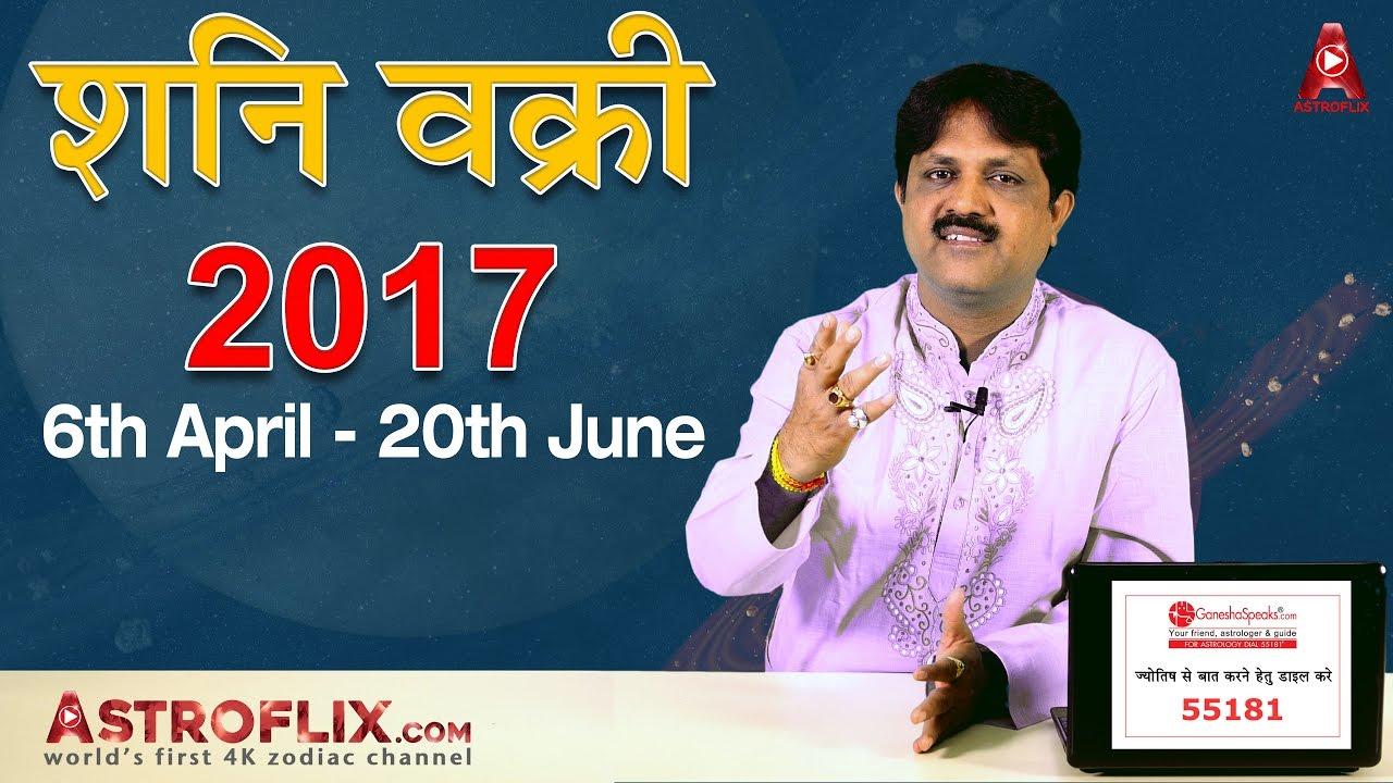 Saturn Retrograde In Sagittarius 2018 in Hindi By Ganeshaspeaks com