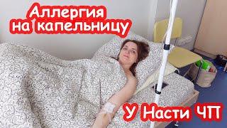VLOG Позвонила Настя и плачет  Аллергия на капельницу