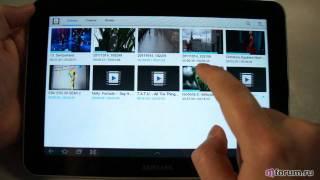 Планшет Samsung tab 8.9. Видео. Музыка. Камера(http://www.mforum.ru/news/article/098378.htm Samsung Galaxy Tab 8.9 - подробно., 2011-10-31T09:02:44.000Z)