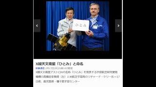 X線天文衛星「ひとみ」と命名