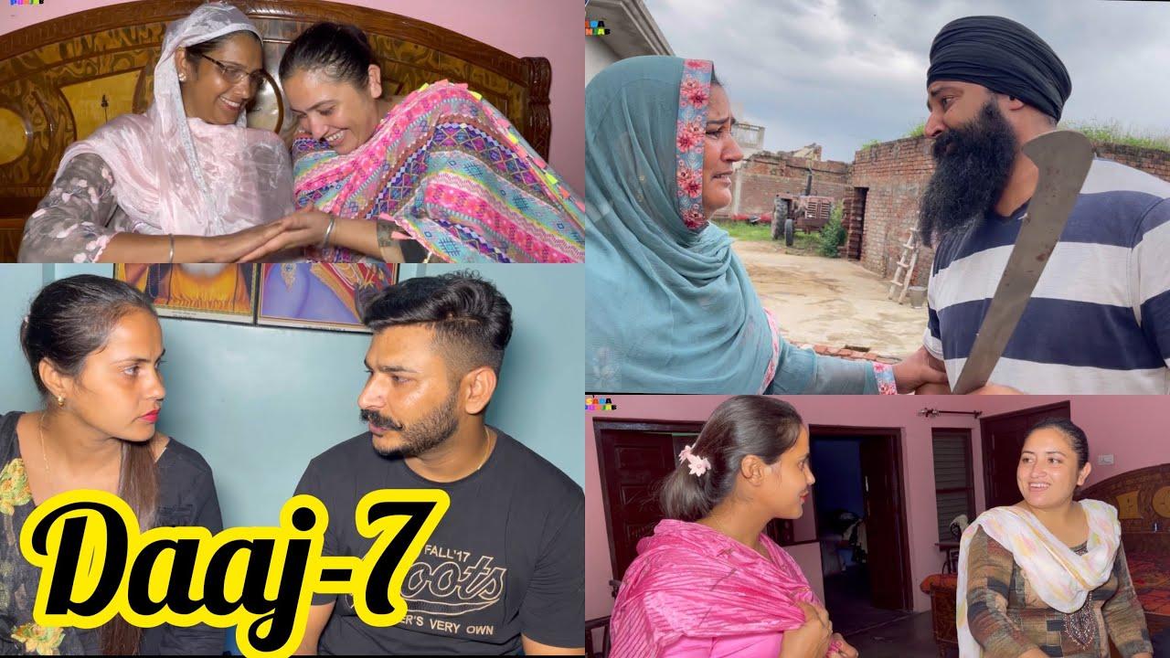 Download Daaj-Part-7    ਦਾਜ ਭਾਗ-7    दाज भाग-7    New Punjabi Video 2021