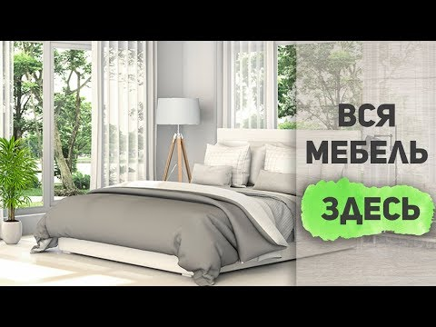 Купить мебель в Грозном