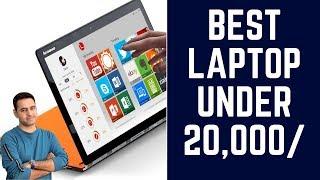 Best Laptop Under 20,000 in 2018 Hindi   Win 10   1 TB Hard Drive