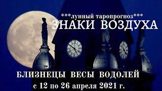 Знаки ВОЗДУХА (Близнецы, Весы, Водолей). Лунный таропрогноз с 12 по 26 апреля 2021 г.