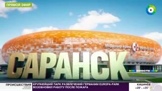 Как Самару и Саранск подготовили к чемпионату мира
