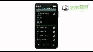 피타소프트사 블랙뷰 DR400G-HD 스마트폰에서 동영…