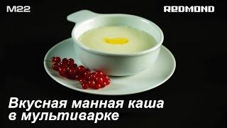 Рецепт вкусной манной каши в мультиварке REDMOND RMC-M22(Ингредиенты: Крупа манная - 30г Масло сливочное - 20 г Молоко 2,5% - 480 мл Соль, сахар - по вкусу Мультиварка REDMOND..., 2016-05-11T10:28:18.000Z)