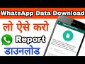 लो ऐसे करो Download WhatsApp का पूरा Data Report अब तक | WhatsApp Request Account Data Report Info