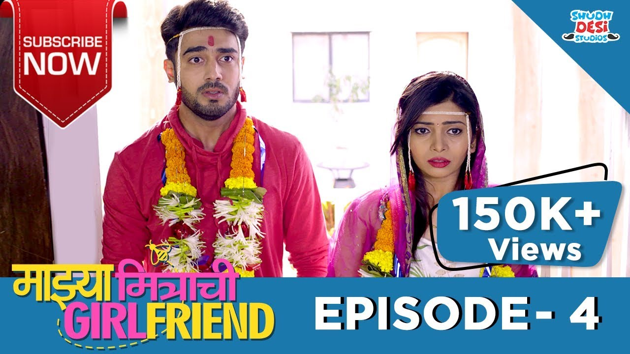 Majhya Mitrachi Girlfriend Episode 4 - EXCLUSIVE Marathi Original Series by  ShudhDesi Studios
