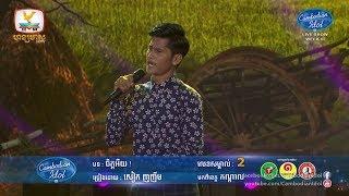 Cambodian Idol Season 3 Live Show Week 3 Chet Ery