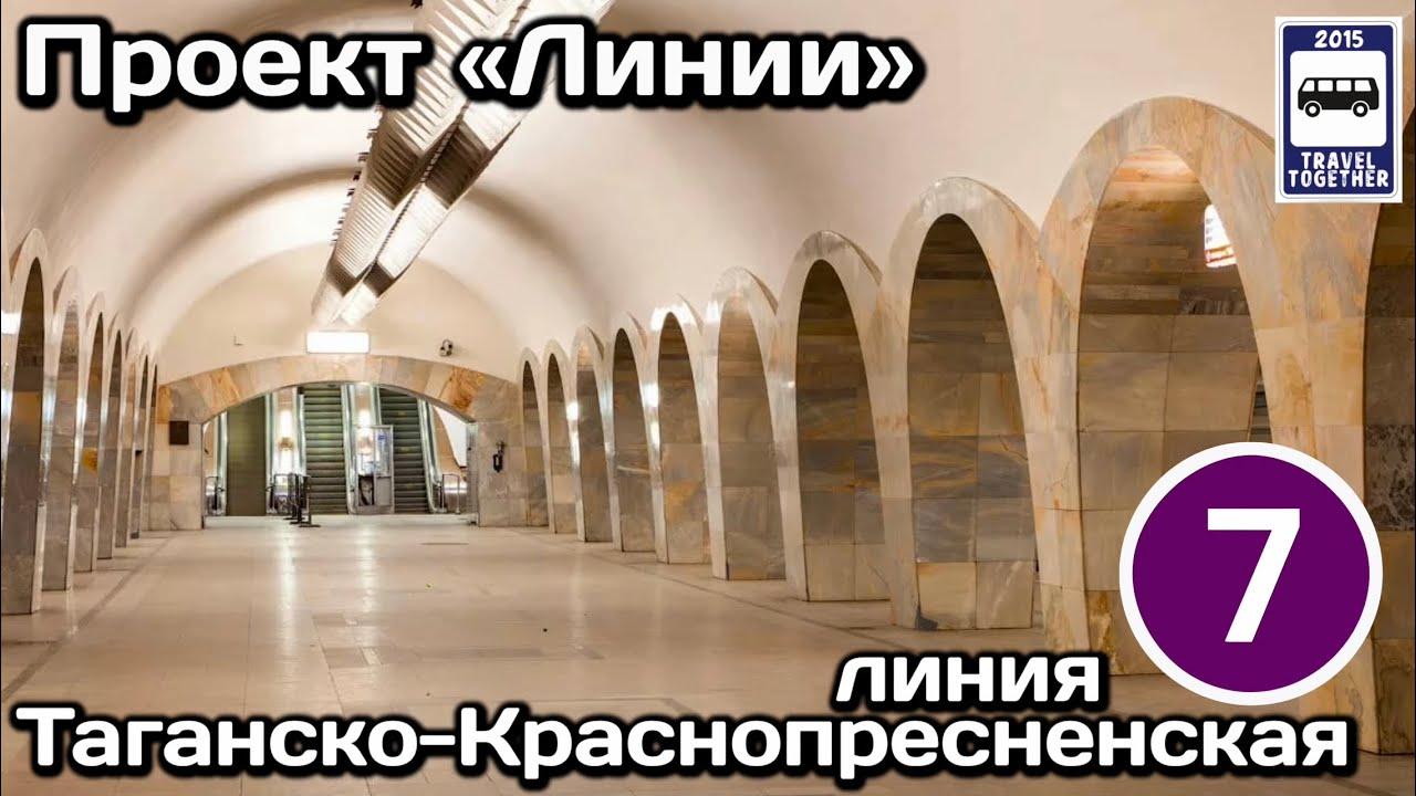 🇷🇺Проект «Линии». Таганско-Краснопресненская линия. Полный обзор всех станций  Moscow Metro Line 7