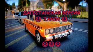 Прикол. Дагестанская версия ТАКСИ Приора 😂