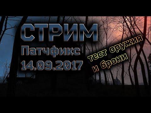 Сталкер Стрим Патчфикс оружия и брони 14.09.17