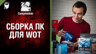Сборка ПК для WoT - от Compmaniac [World of Tanks]