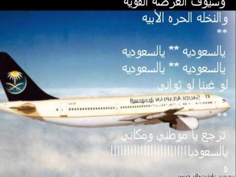 انشودة السعودية للمنشد عمر الصعيديQίяτάşΉίъя thumbnail