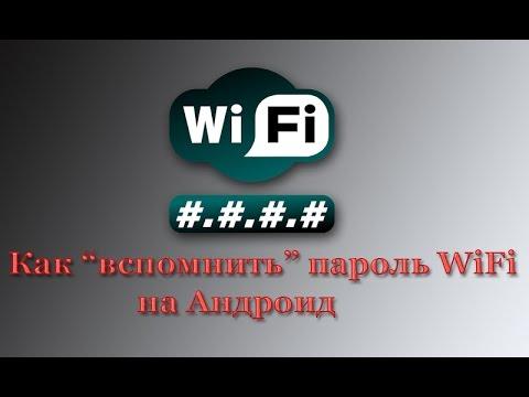"Как ""вспомнить"" пароли WiFi на Андроид"