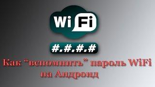 видео Как восстановить пароль от wifi