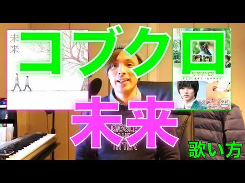 『歌い方シリーズ』コブクロ 未来 映画(orange-オレンジ)主題歌 歌い方!!