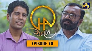 Chalo    Episode 70    චලෝ      18th October 2021 Thumbnail