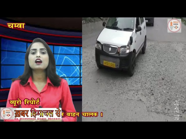 चम्बा ! बालू और सुल्तानपुर के बीच सड़क में खड्डे से परेशान वाहन चालक !