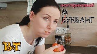 Нектариновый #мукбанг  Этот mukbang посвящается всем любителям сочных фруктов