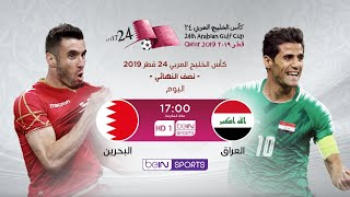 مباراة العراق والبحرين بث مباشر – خليجي 24