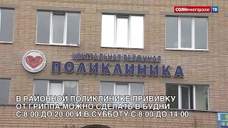 В Солнечногорском районе стартовала вакцинация против гриппа