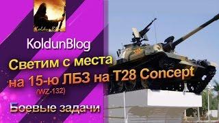 WZ-132 - светим с места на 15-ю ЛБЗ на T28 Concept
