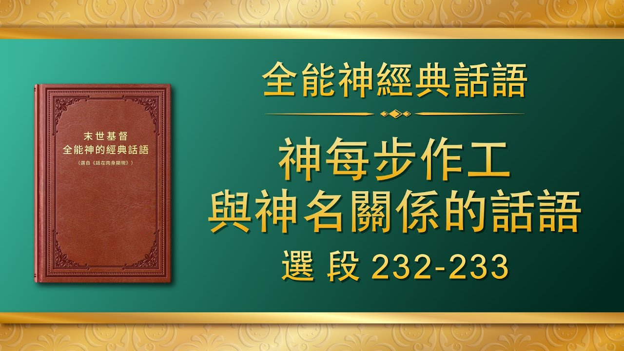 全能神经典话语《神每步作工与神名关系的话语》选段232-233