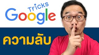 10 Google Secret Websites You Didn't Know It Existed!!!