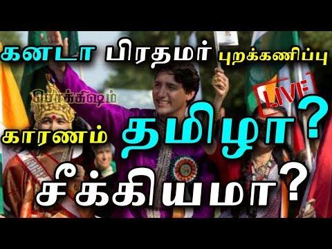 சீமான் அழைக்கும் கனடா பிரதமர் | Canada President | Tamil Pokkisham