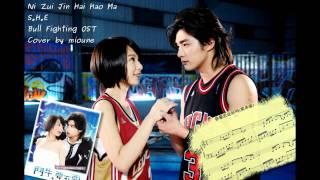 ★[Piano Cover] Ni Zui Jin Hai Hao Ma 你最近还好吗 - S.H.E Mp3