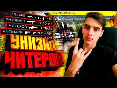 УНИЗИЛ ЧИТЕРОВ #ANTIHACK (GETLIGHT.) - CS:S 90