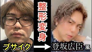 【登坂広臣】ブサイクがイケメンに変身する!!!!【奇跡】