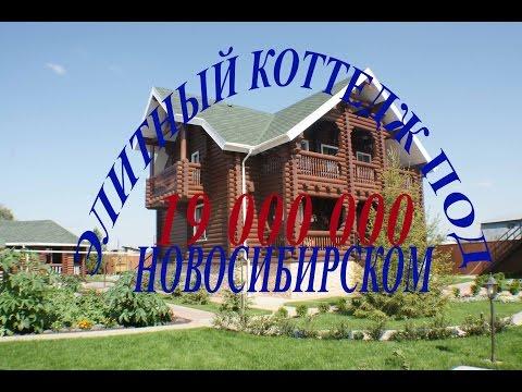 Купить квартиру в Новосибирске на Русская 27 Двухкомнатная квартира улучшенной планировки дешево
