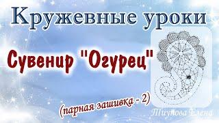 """Сувенир """"Огурец"""" (парная зашивка 2) /кружевные уроки  #кружевныеуроки #кружево"""