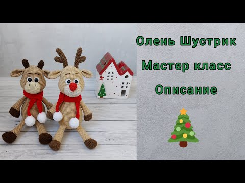Как связать рождественского оленя крючком схема описание видео