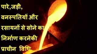 How to Make pure GOLD at Home from Mercury,iron,brass etc - LIFE CHANGING VIDEO