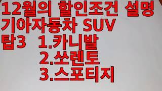 2018년 기아자동차 12월 할인조건(SUV부분 탑3 카니발,쏘렌토,스포티지)