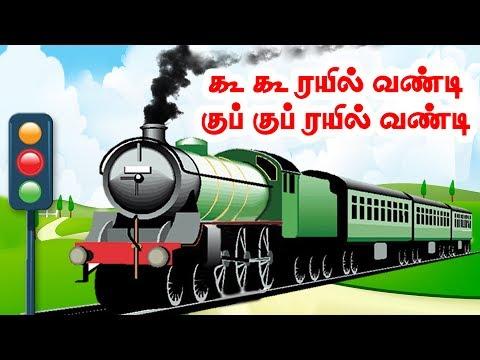 ரயில் வண்டி | Kooku Kooku Rail vandi | Tamil Nursery Rhymes for kids